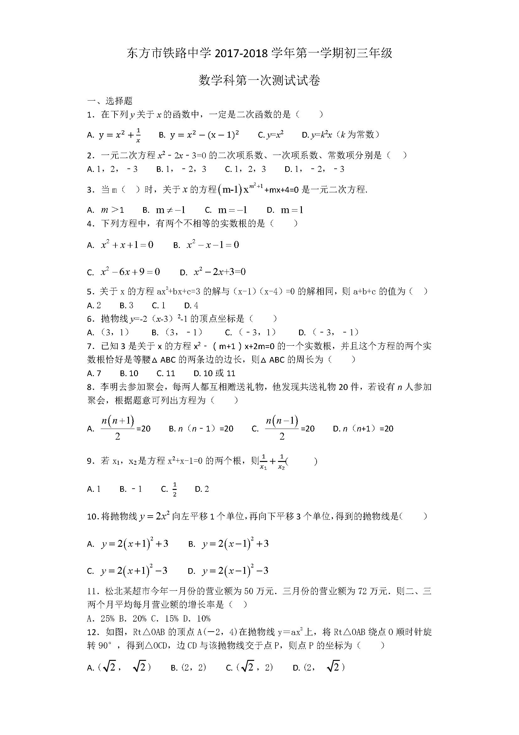 2018届海南东方铁路中学初三上数学月考试题(Word版)