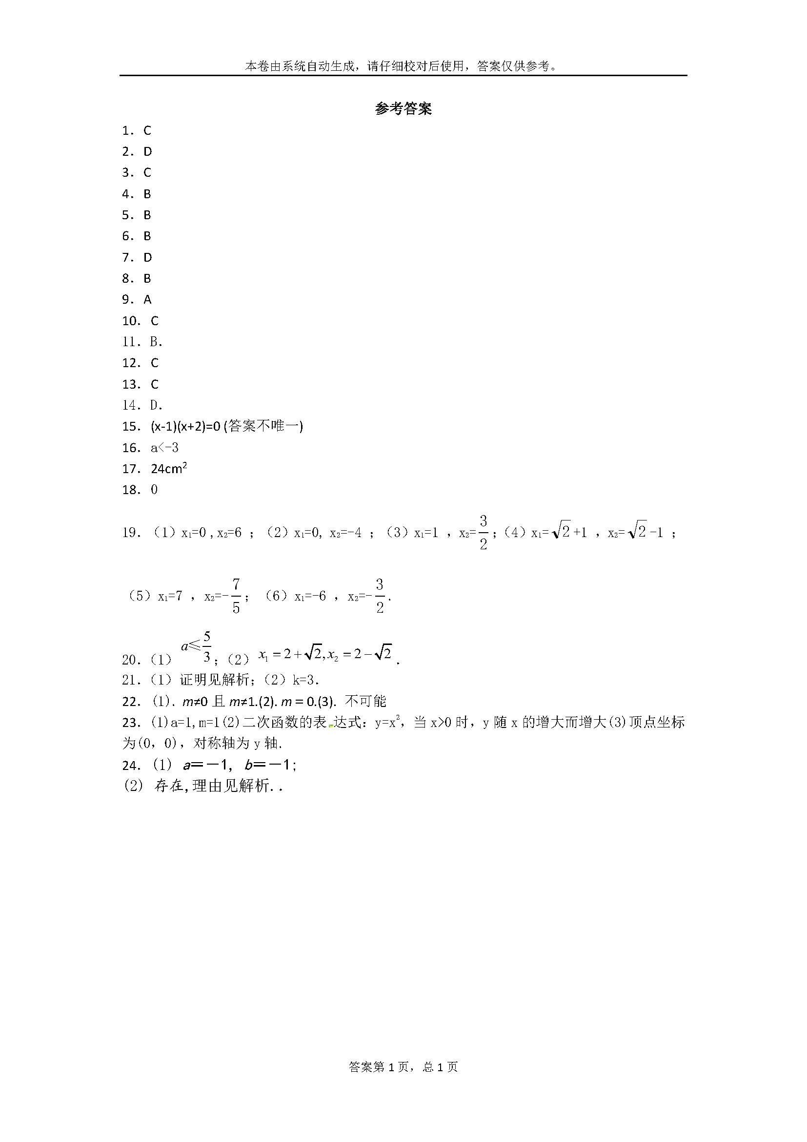 2018届海南东方铁路中学初三上数学月考试题答案(图片版)