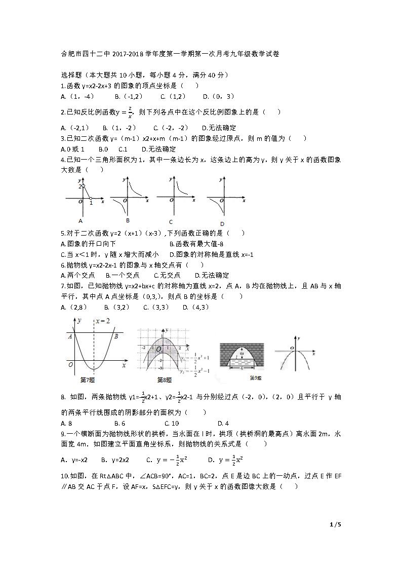 2018届安徽合肥四十二中初三上考数学月考试卷(图片版)