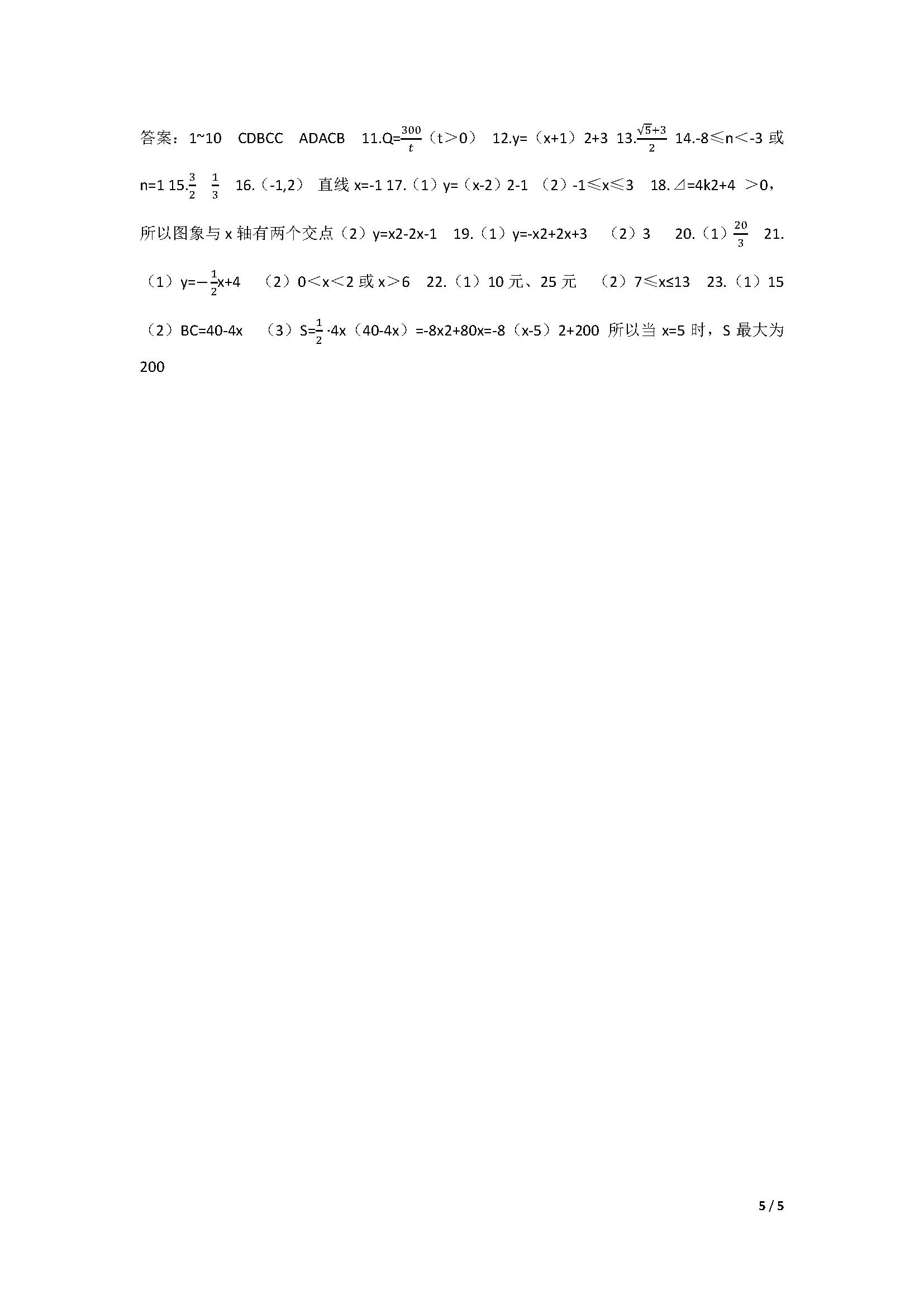 2018届安徽合肥四十二中初三上考数学月考试卷答案(图片版)