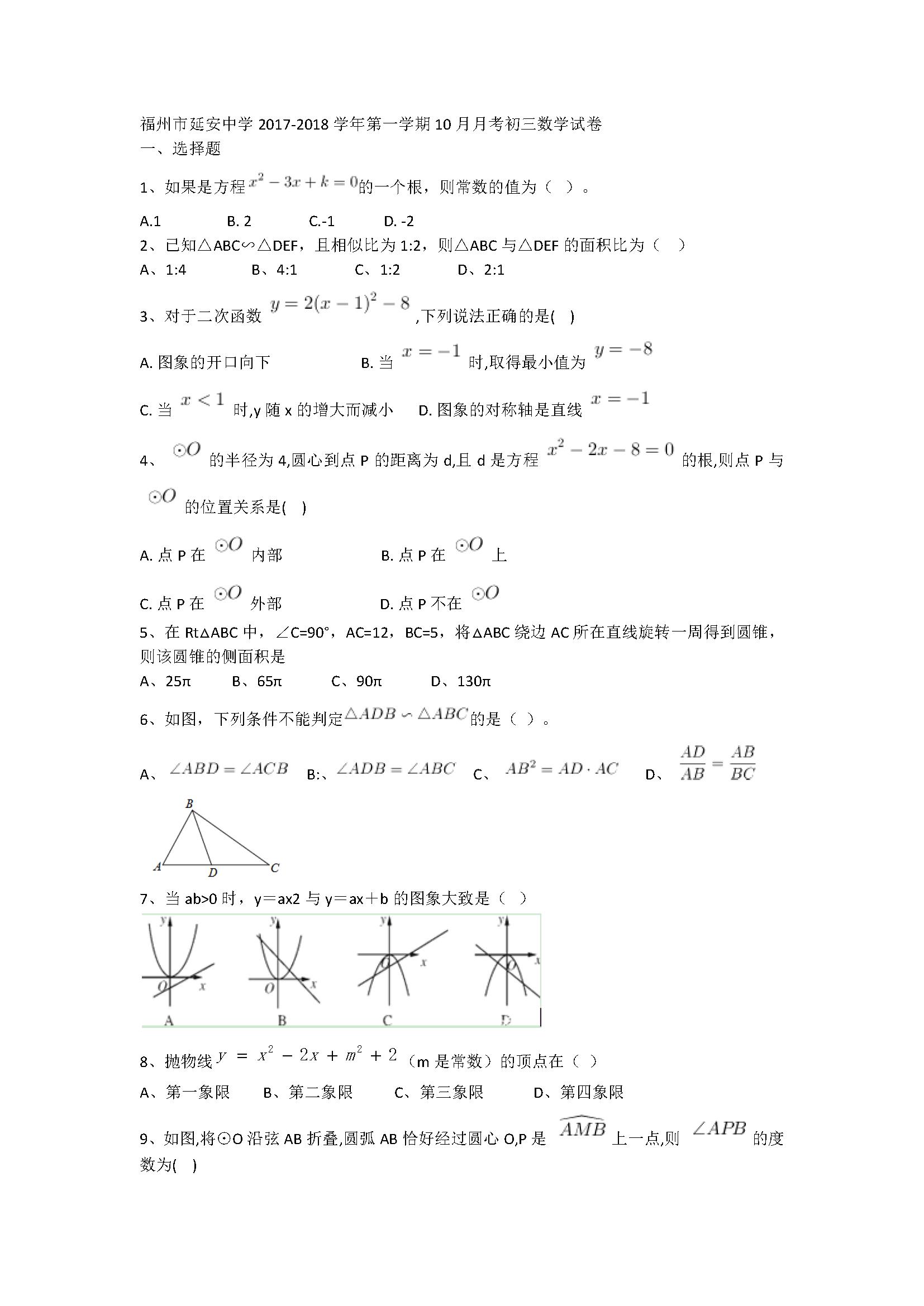 2018届福建福州延安中学初三上数学10月月考试卷(图片版)