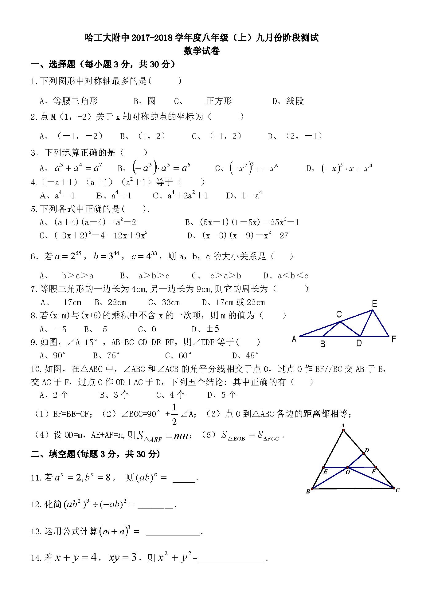 黑龙江哈工大附中2018届上八年级数学9月月考试卷(图片版)