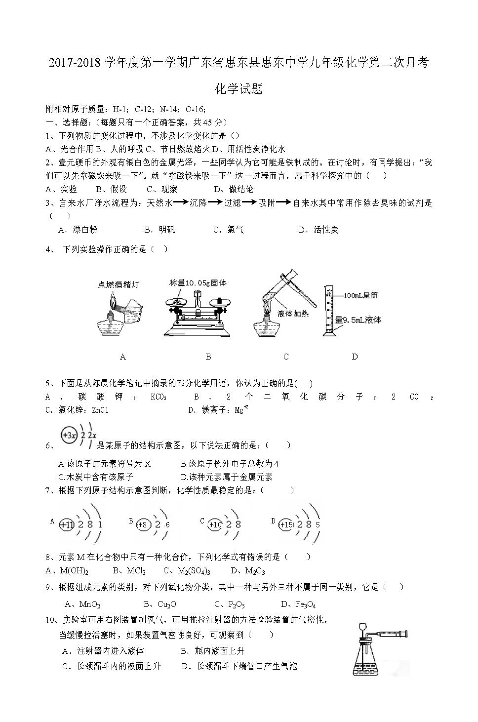 2018届第一学期广东惠东惠东中学初三第二次月考化学试题(Word版)
