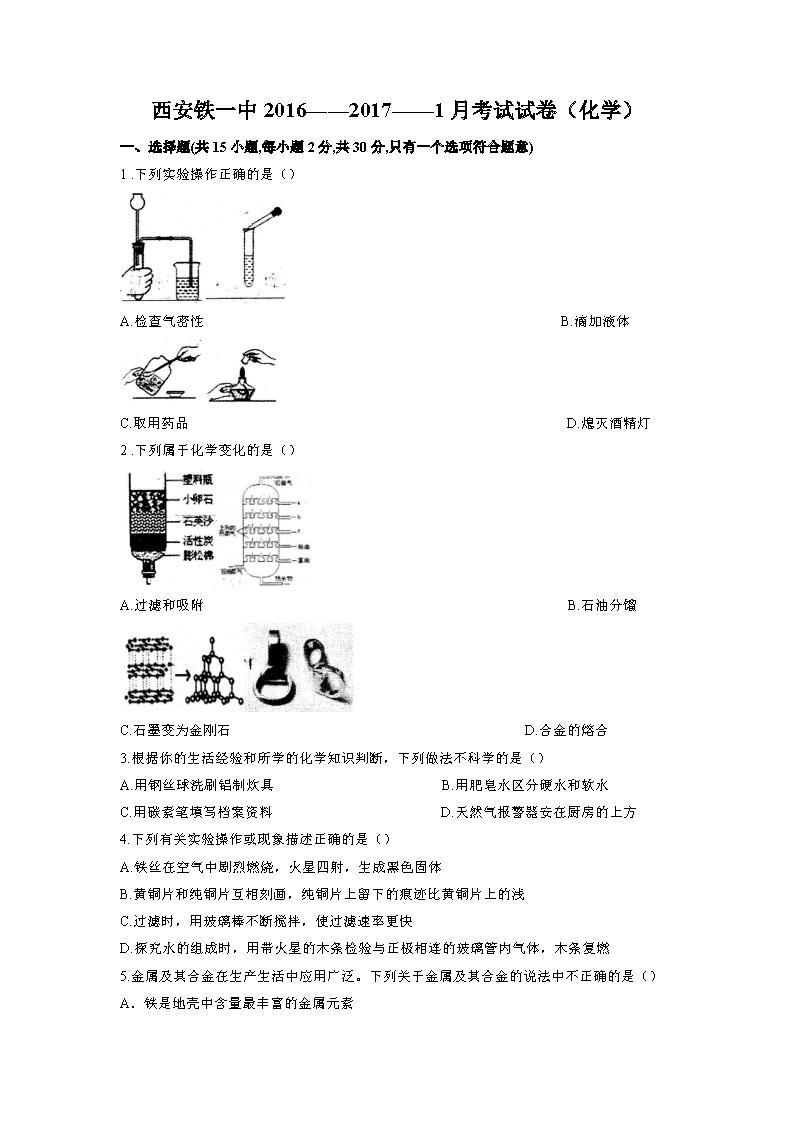 陕西西安西铁一中2017年初三上化学月考试题(图片版)