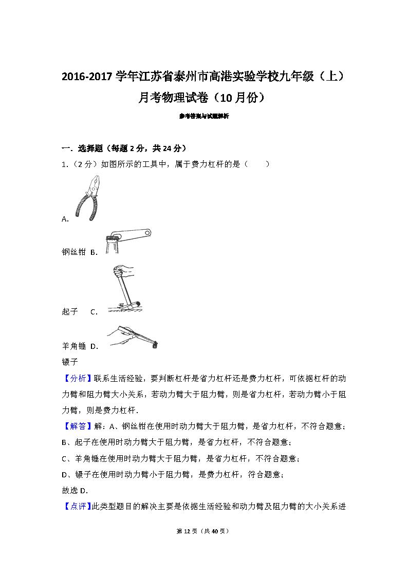江苏泰州高港实验学校2017学年10月初三上月考物理试卷答案(图片版)