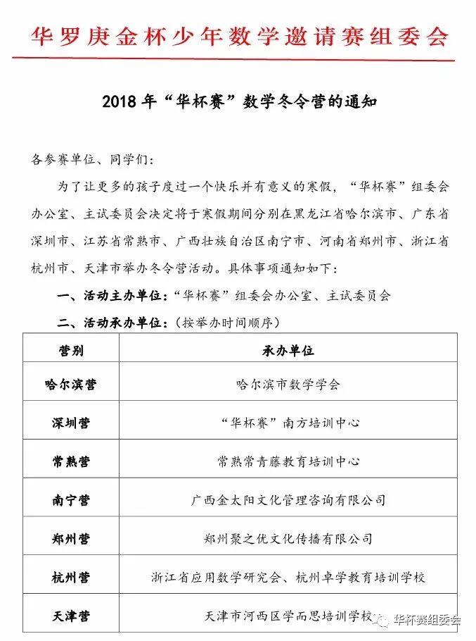 """2018年""""华杯赛""""数学冬令营时间安排及报名通知1"""