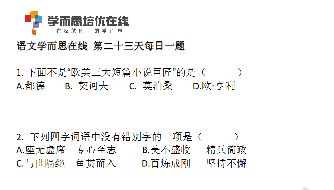 2018年天津小升初秋季语文每日一练试题