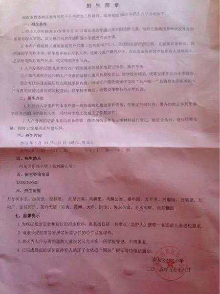 2015年天津市河东区沙溪小学招生简章中山东兴中心小学图片