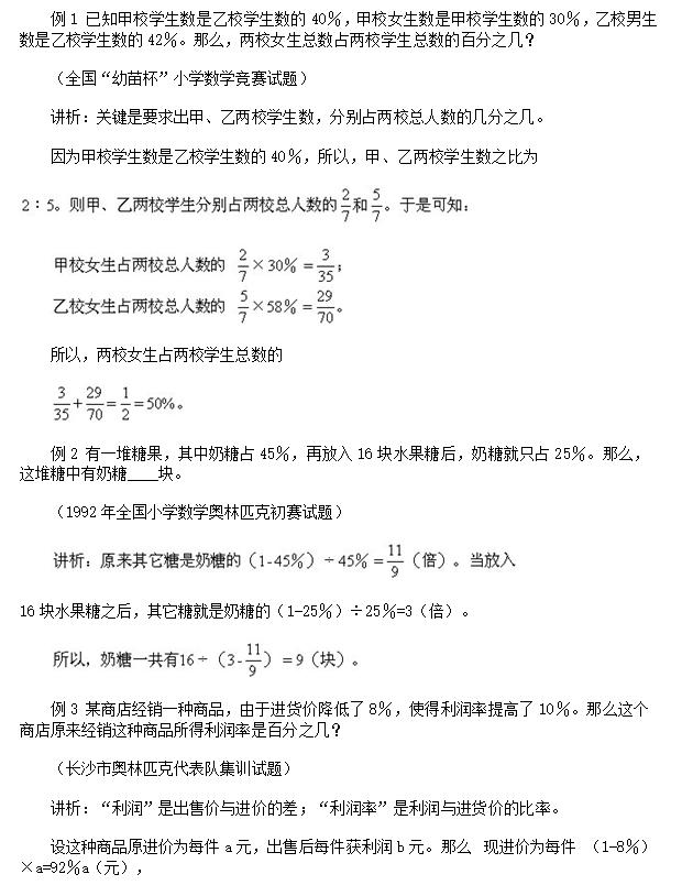 复杂的一般分数问题1