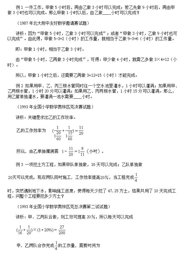 工程问题1