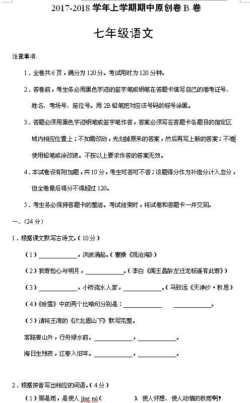 2018届广东省七年级上语文期中试题B卷(图片版)