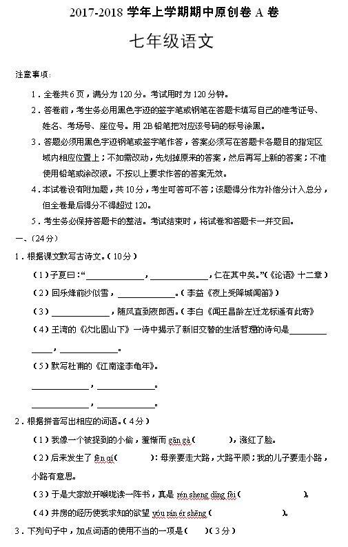 2018届广东省七年级上语文期中试题A卷(图片版)