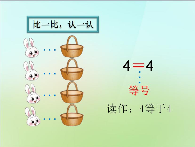 北师大版一年级上册数学课件《2.1动物乐园》(3)