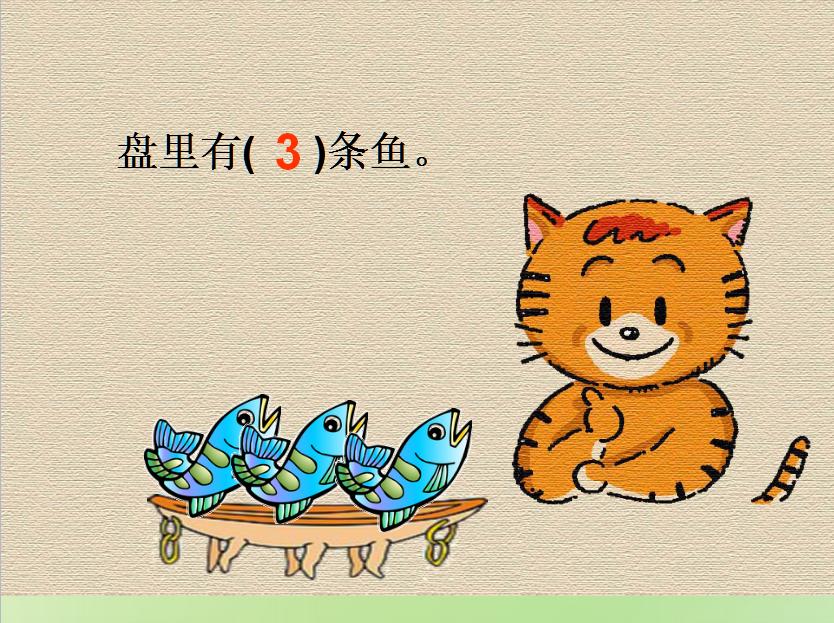 北师大版一年级上册数学课件《3.4小猫吃鱼》(3)