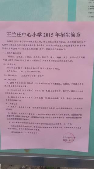 2015年天津市西青区王兰庄小学招生简章小学生文书下册语图片