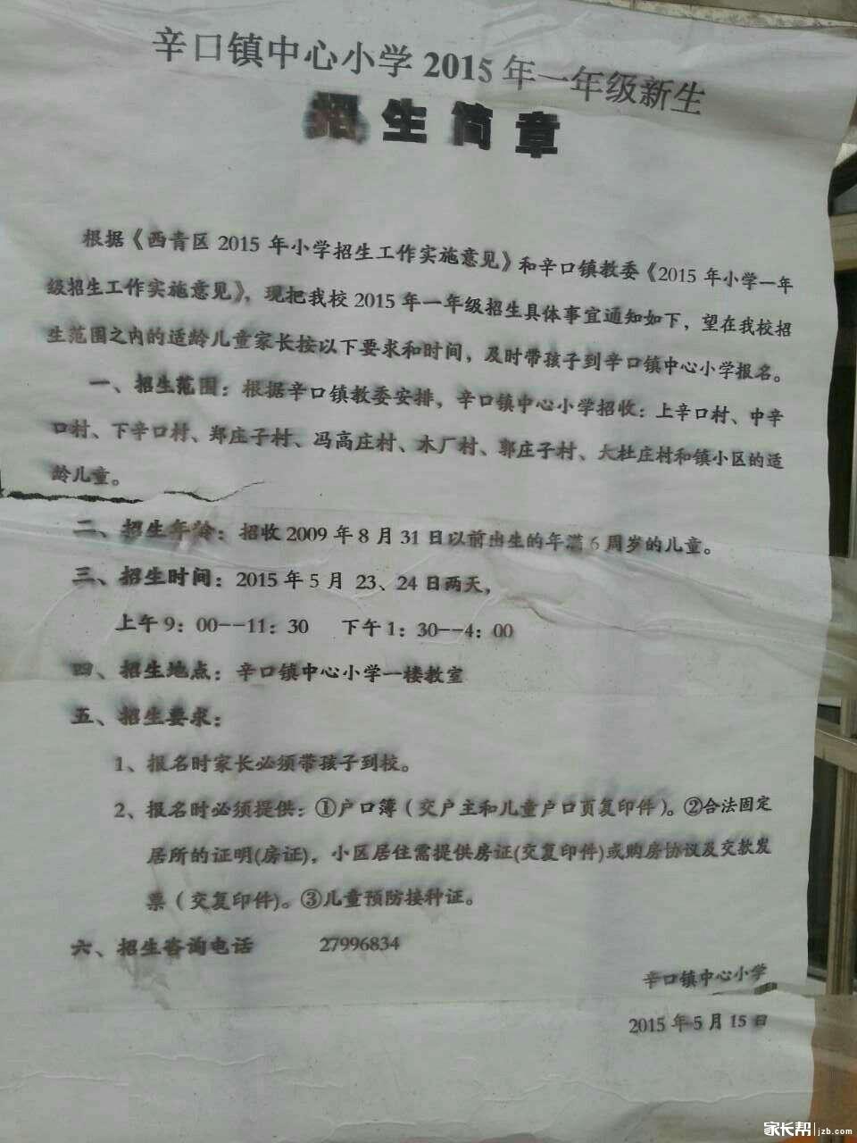 2015年天津市西青区辛口镇电话招生简章v电话红旗小学小学图片