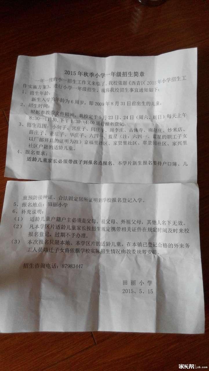 2015年天津市西青区田丽小学招生简章小学女生睡图片