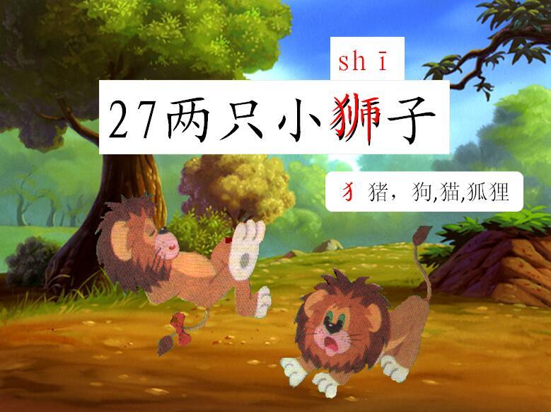 鲁教版一年级下册语文课件《两只小狮子》(3)
