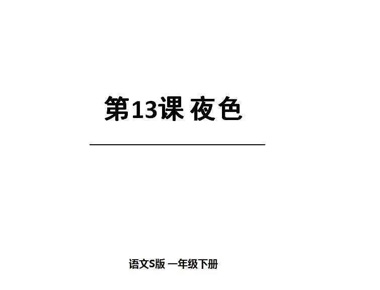 语文S版一年级下册语文课件《夜色》