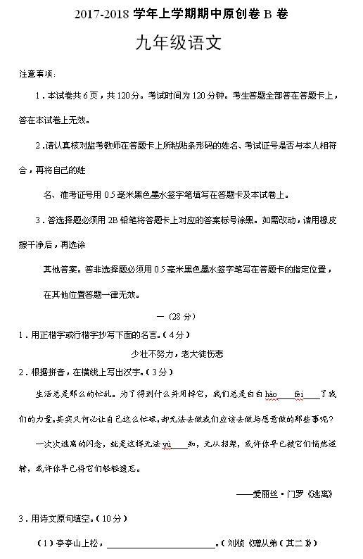 2018届江苏省九年级上语文期中试题B卷(图片版)
