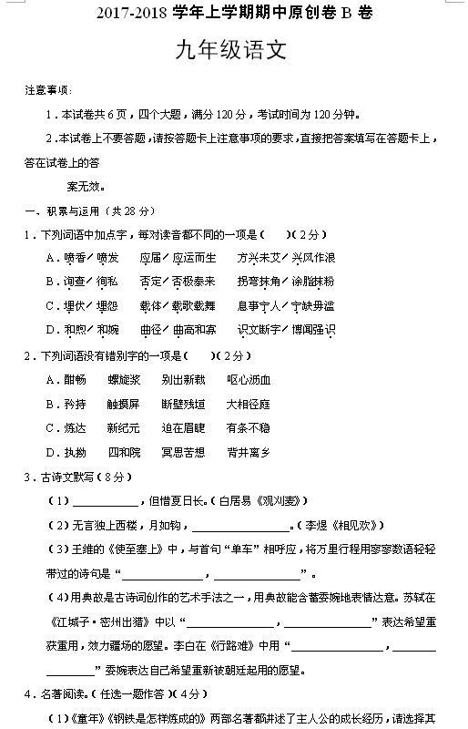 2018届河南省九年级上语文期中试题B卷(图片版)