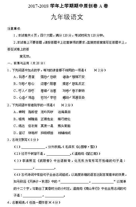 2018届河南省九年级上语文期中试题A卷(图片版)