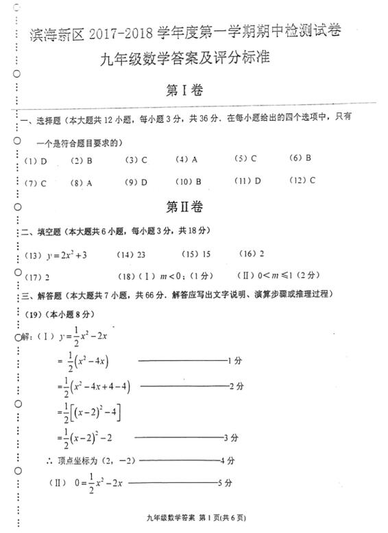 2018届天津滨海年级九初中上新区期中试题答华南v年级数学图片
