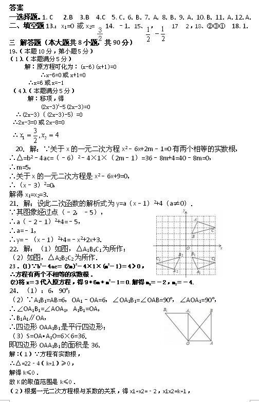 2018届贵州遵义汇仁中学九年级上数学期中试题答案(图片版)