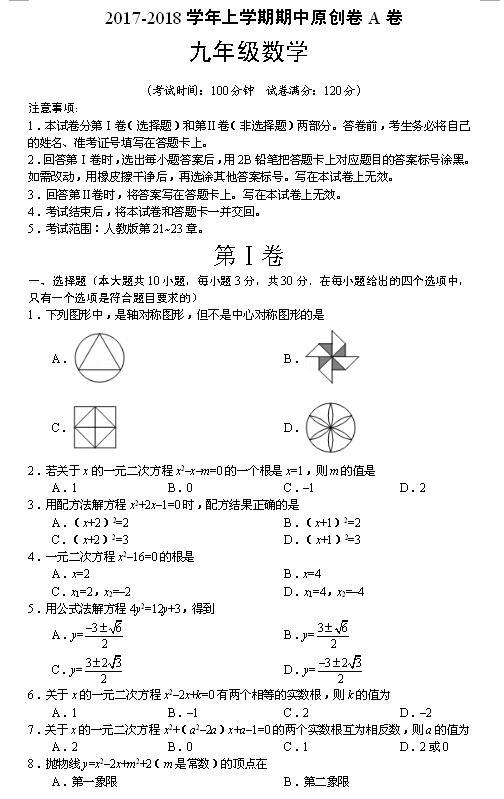 2018届河南省九年级上数学期中试题A卷(图片版)