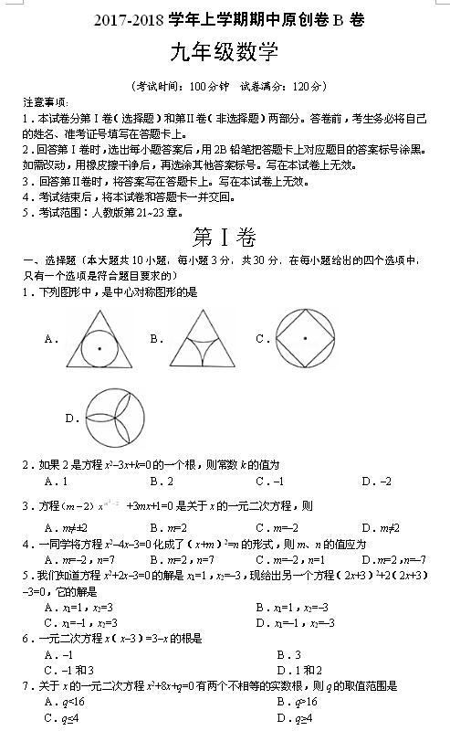 2018届河南省九年级上数学期中试题B卷(图片版)