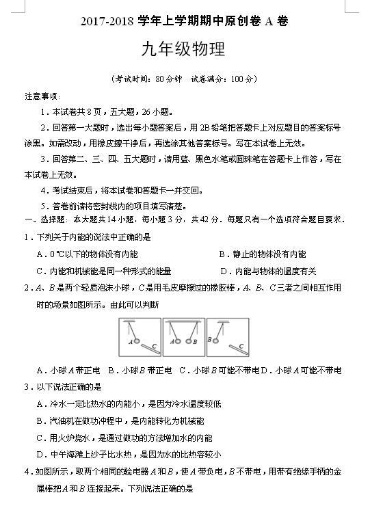 2018届河南省九年级上物理期中试题A卷(图片版)
