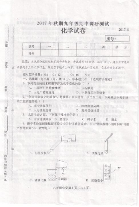 2018届河南镇平九年级上化学期中试题(图片版)