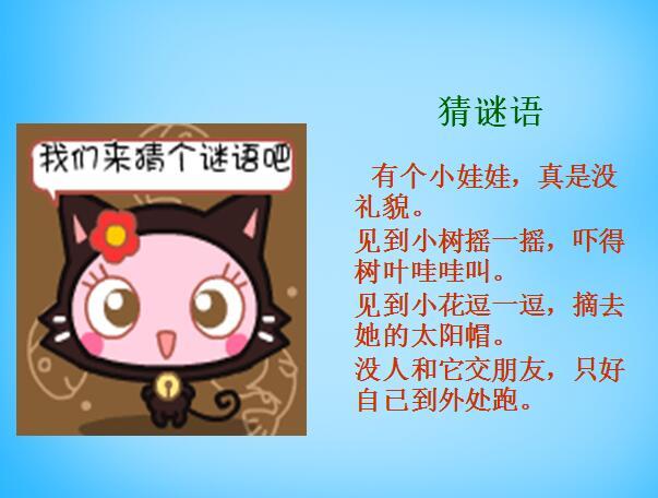 沪教版二年级上册语文课件《风》