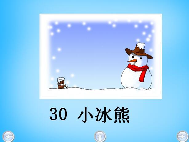 沪教版二年级上册语文课件《小冰熊》