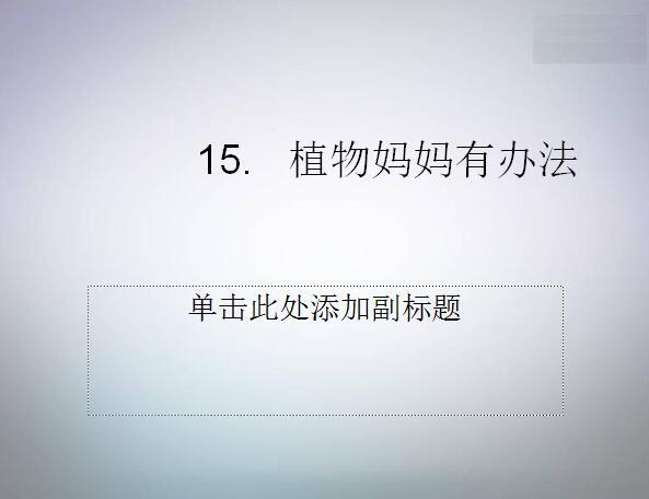 办法S版二植物年级语文课件《教材妈妈有语文剑桥上册unlock3unit3电子版图片