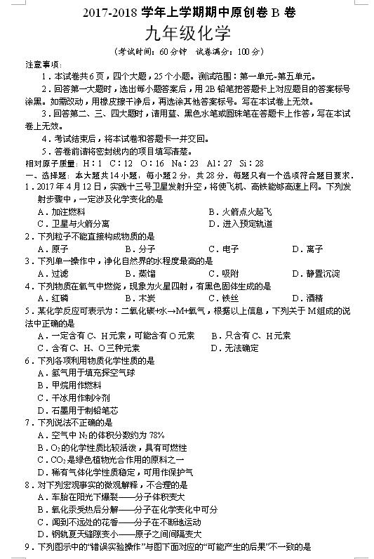 2018届河南省九年级上化学期中试题B卷(图片版)