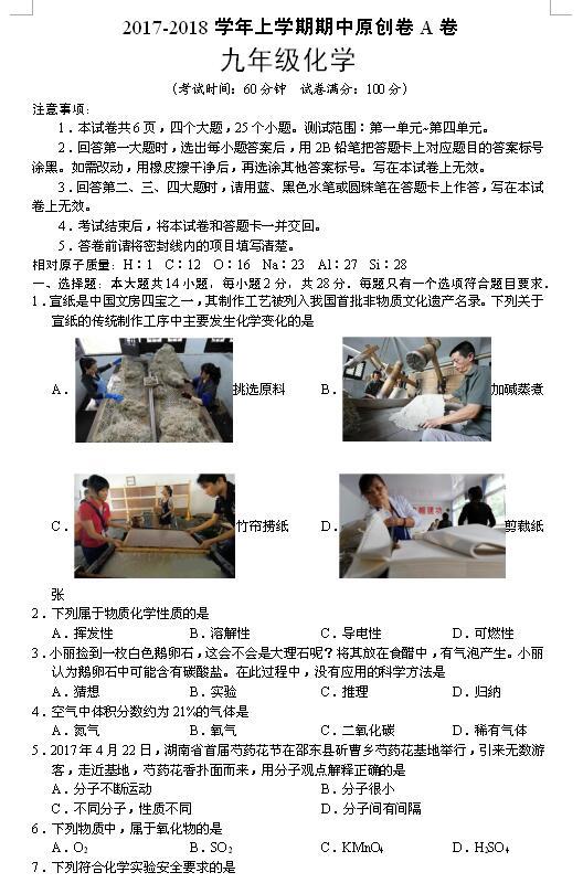 2018届河南省九年级上化学期中试题A卷(图片版)