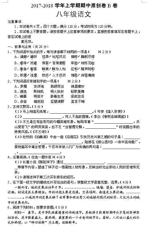 2018届河南省八年级上语文期中试题B卷(图片版)