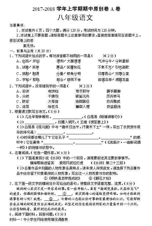 2018届河南省八年级上语文期中试题A卷(图片版)