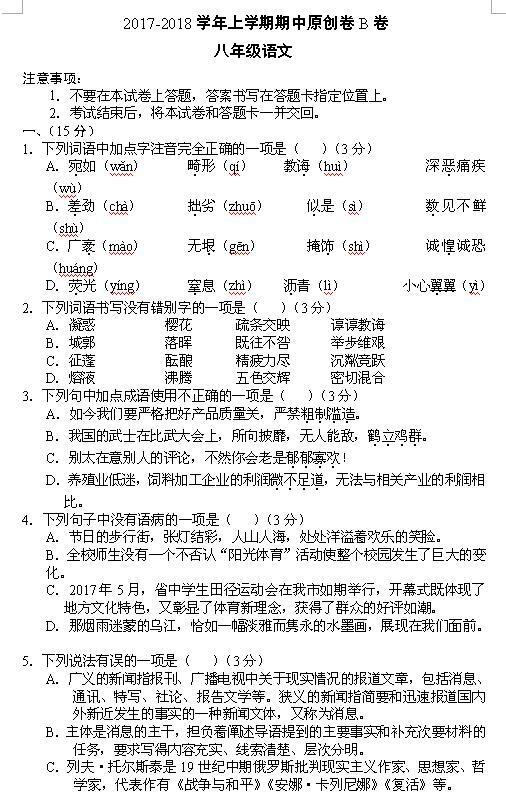 2018届山东省八年级上语文期中试题B卷(图片版)