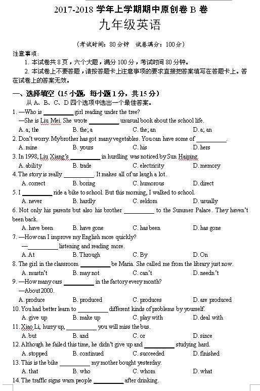 2018届河南省九年级上英语期中试题B卷(图片版)