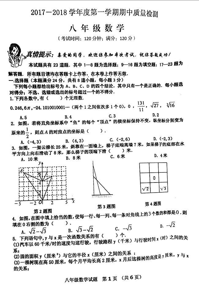 2018届山东青岛市北八年级上数学期中试题(下载版)