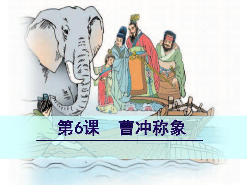 语文S版二年级下册语文课件《曹冲称象》王林波圆明园的毁灭教学设计图片
