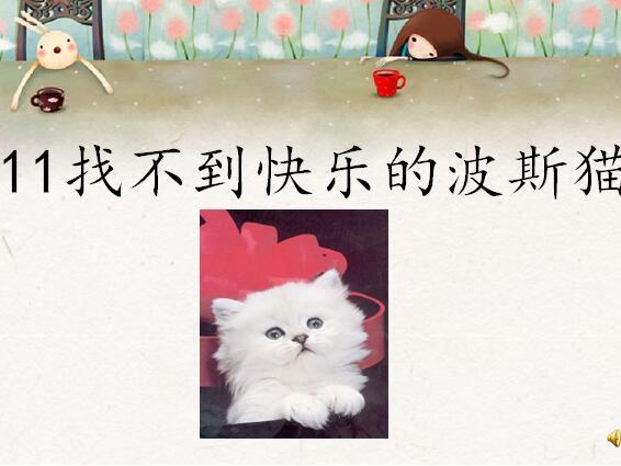 语文S版二年级下册语文课件《找不到快乐的波斯猫》