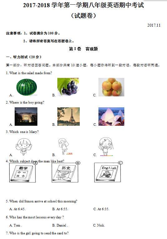 2018届江苏宜兴周铁学区八年级上英语期中试题(图片版)