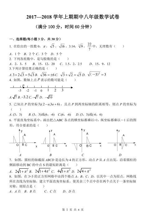 2018届山西太原十八中八年级上数学期中试题(图片版)