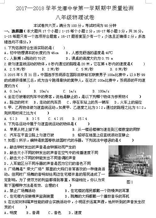 2018届广西博白龙潭中学八年级上物理期中试题(图片版)
