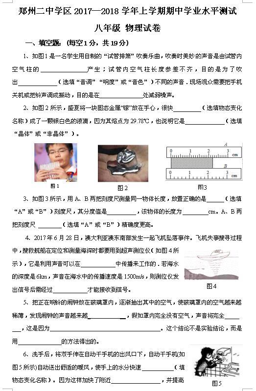 2018届河南郑州二中八年级上物理期中试题(图片版)