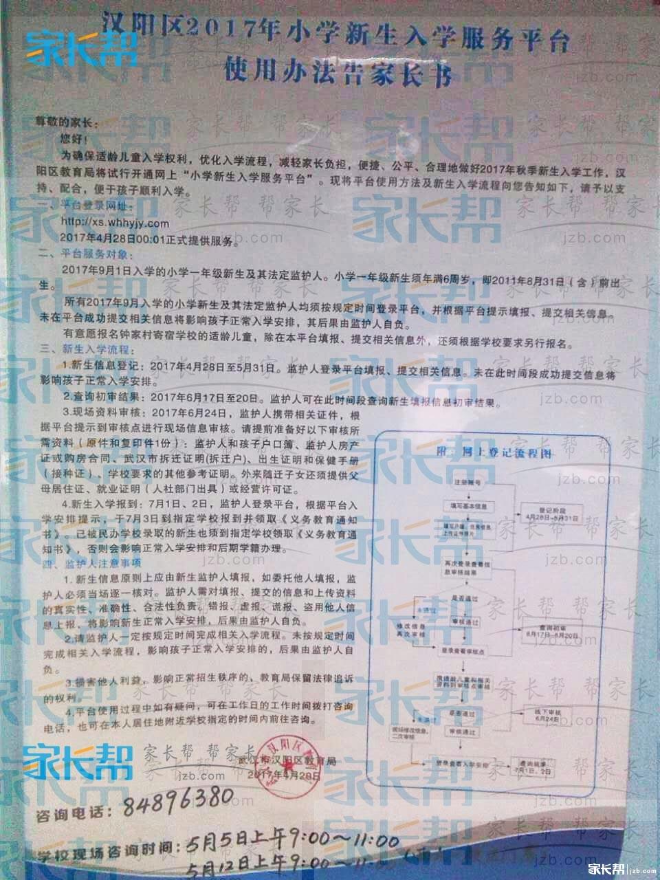 2017年武汉市汉阳区幼升小入学网上报名平台