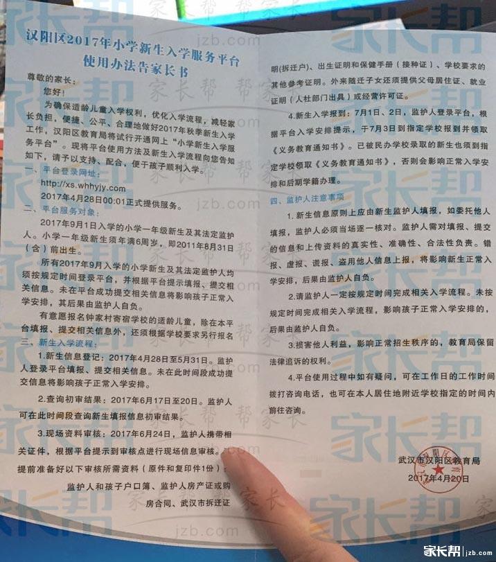 2017年武汉市汉阳区小学入学报名指南_武汉幼